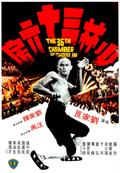 600full-the-36th-chamber-of-shaolin-poster